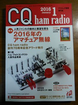 CQ誌2016年1月号